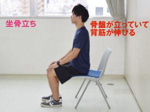 腰を痛めない座り方